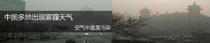 中国多地出现雾霾天气