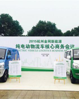 金网新能源发布首款运营车型 筑构新能源生态链